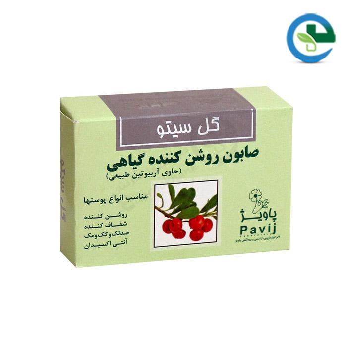 صابون روشن كننده گیاهی گل سیتو ۱۲۵ گرم